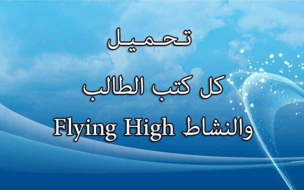 كتب الطالب والنشاط Flying High
