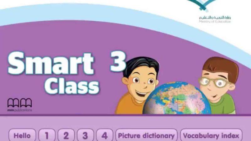 Smart Class 3 – سمارت كلاس 3