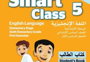 Smart Class 5 – سمارت كلاس 5