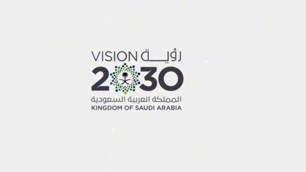 شرح رؤية 2030 لجميع الصفوف