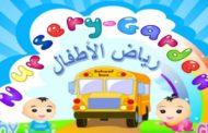 تحاضير رياض اطفال جاهزه للتحميل المباشر المجاني
