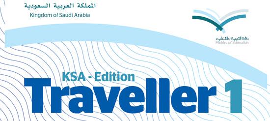توزيع لمنهج Traveller 1 الاول الثانوي الفصل الاول