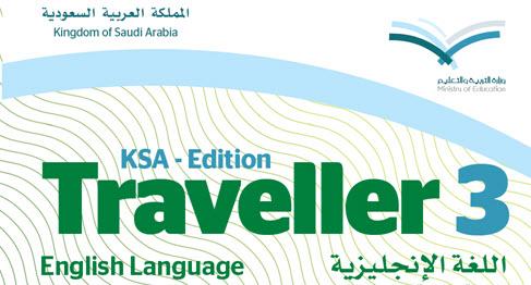 توزيع لمنهج Traveller 3 الثاني الثانوي الفصل الاول