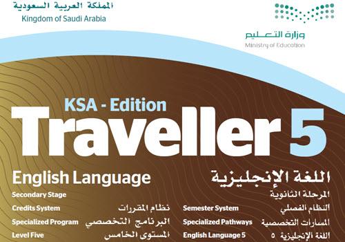 توزيع لمنهج Traveller 5 الثالث الثانوي الفصل الاول