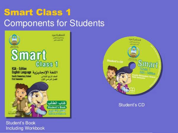 توزيع منهج Smart Class 1 الرابع الابتدائي الفصل الاول 1440 هـ - 2019 م