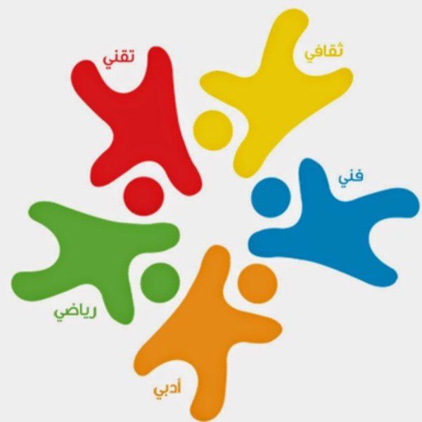 الدليل التنظمي لساعة النشاط في مدراس التعليم العام 1440 هـ - 2019