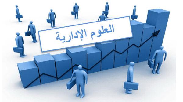 توزيع منهج علوم ادارية 1 الفصل الاول نظام مقررات 1440 هـ - 2019 م