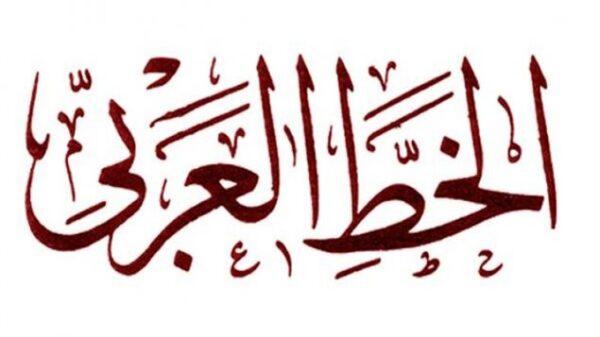 حقيبة الخط العربي