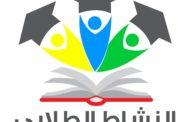 خطاب و خطة النشاط الطلابي 1440 هـ - 2019 م