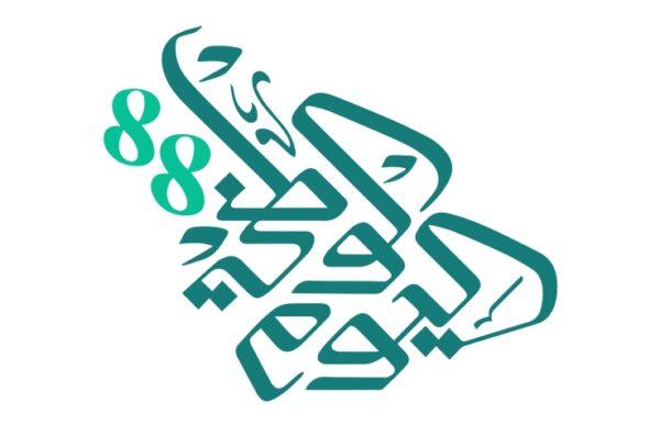 شعار اليوم الوطني 88 - 1439