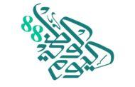 اذاعة عن اليوم الوطني السعودي