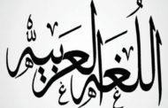 المهارات الأساسية لمادة اللغة العربية المرحلة المتوسطة 1440 هـ - 2019 م