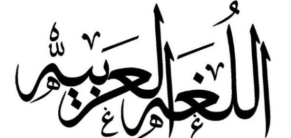 تحضير الوحدة الاولى اقاربي لغتي الثالث الابتدائي الفصل الاول 1440 هـ - 2019 م