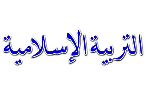 سجل الرصد النهائي لمواد التربية الاسلامية