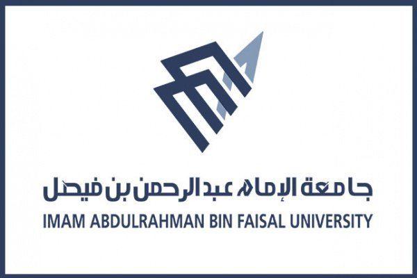 جامعة الامام عبدالرحمن بن فيصل بلاك بورد