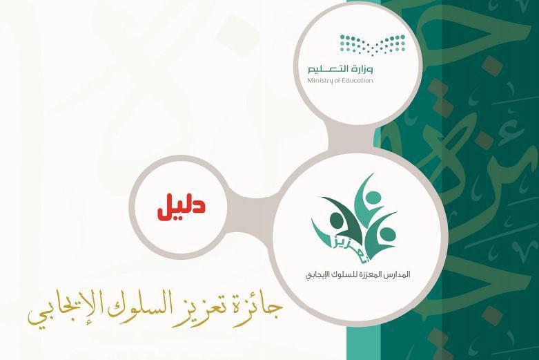 دليل جائزة تعديل السلوك الايجابي للعام 1440 هـ - 2019 م