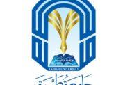 واجبات مقرر مهارات الحياة الجامعية السنة التحضيرية جامعة طيبة