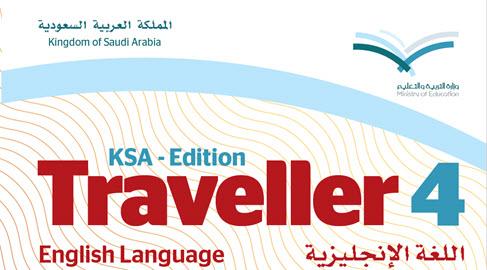 اختبار شامل لكل وحدات 4 traveller الثالث الثانوي الفصل الثاني 1440 هـ - 2019 م