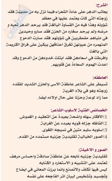 اكتب دراسه نقدية لنص المشروع القصصي الشاعر بصير ليحيى حقي