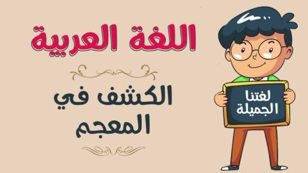 البحث في المعجم عن لفظي الدوح والرخاء ملتقى التعليم بالمملكة