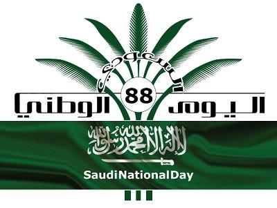 اليوم الوطني