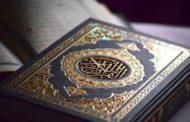 تحضير القران الكريم الأول الابتدائي الفصل الثاني 1440 هـ - 2019 م
