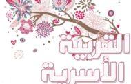 تحضير درس كعك الكاكاو تربية اسرية السادس الابتدائي الفصل الثاني 1440 هـ - 2019 م