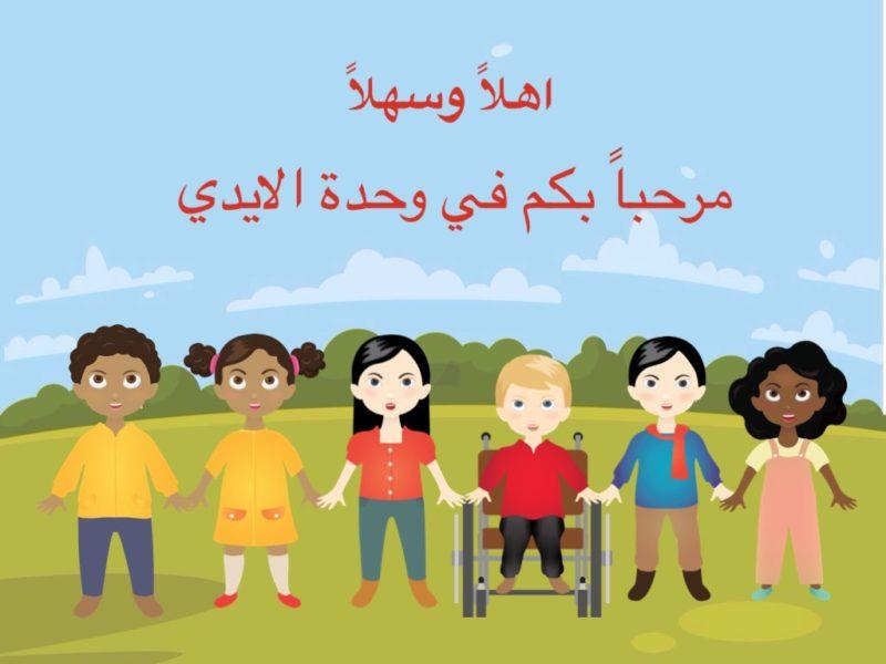 تحضير وحدة الايدي رياض اطفال