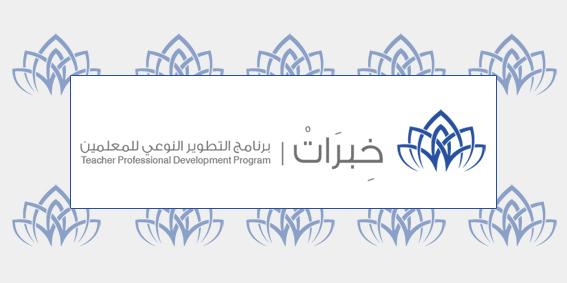 تعميم برنامج التطوير النوعي ( خبرات ) 1440 هـ - 2019 م