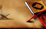 توزيع منهج القران الاول الابتدائي الفصل الثاني 1440 هـ - 2019 م