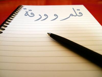 خطة علاجية لمادة اللغة العربية للمرحلة الابتدائية