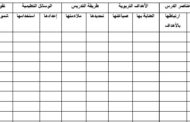 سجل متابعة دفاتر التحضير و كشف متابعة قائد المدرسة لتحضير الدروس
