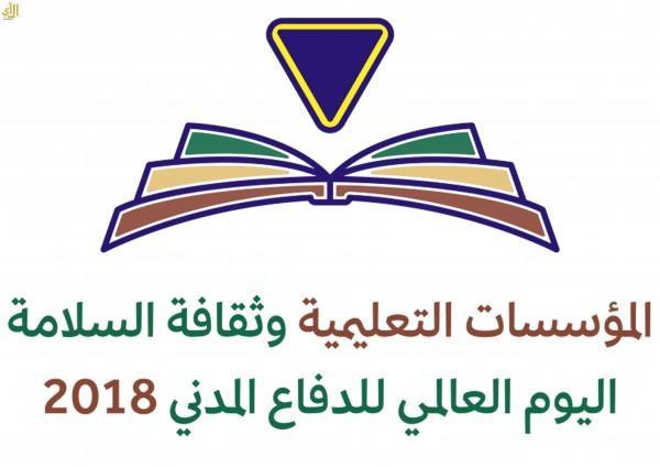 شعار الدفاع المدني الجديد 2018
