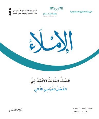كتاب الطالب مادة الاملاء الثالث الابتدائي الفصل الثاني