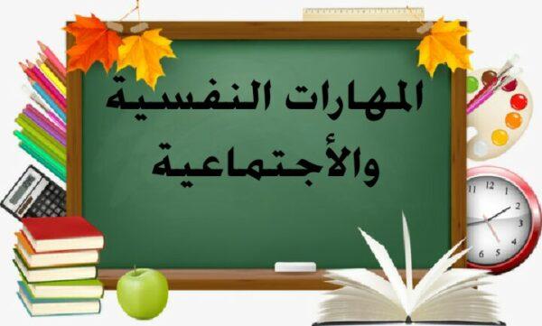 كتاب المهارات النفسية و الاجتماعية المستوى السادس النظام الفصلي 1440 هـ - 2019 م