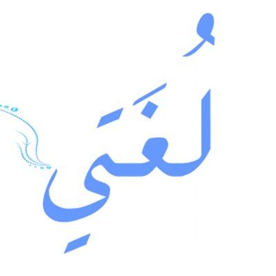 كراسة لغتي الأول الابتدائي الفصل الثاني الطبعة الجديدة 1440 هـ - 2019 م