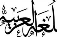 كلمات مسابقة الاملاء الفترة الثانية الاول الابتدائي الفصل الاول 1440 هـ - 2019 م