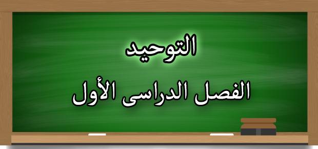 مهارات التوحيد للصف الاول الابتدائي