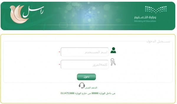 نظام راسل ... رابط موقع برنامج راسل الحكومي في السعودية