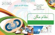 نظام مكن وزارة التعليم السعودية Makken.T4edu.Com