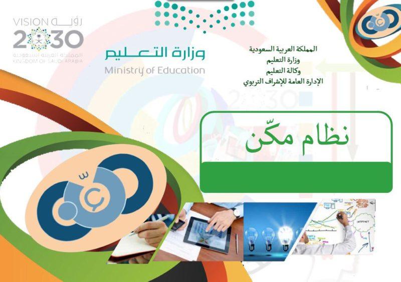 نظام مكن وزارة التعليم السعودية