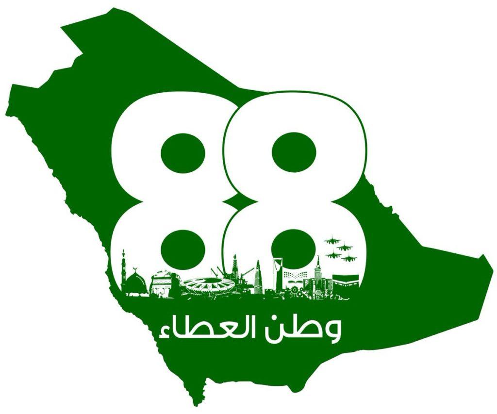 وطن العطاء 88