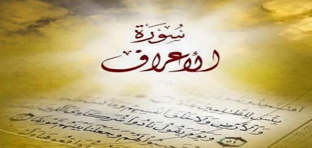 ابحث في سورة الأعراف عن آيات تحدثت عن الصحة