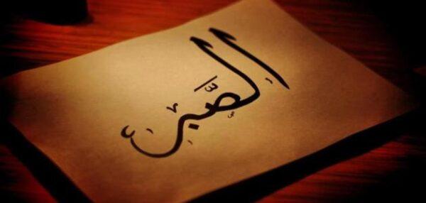 اختار خلقا من أخلاق الاسلام