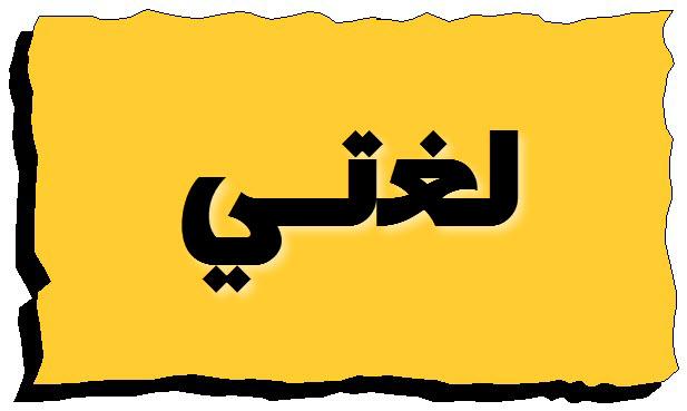 المذكرة المساندة لغتي الثالث الابتدائي