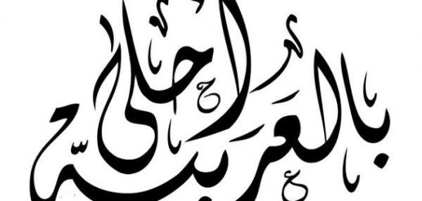 تحضير الوحدة الخامسة العابي و هواياتي لغتي الاول الابتدائي الفصل الثاني 1440 هـ - 2019 م