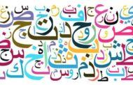 توزيع منهج الكفايات اللغوية 1 نظام مقررات الفصل الثاني 1440 هـ - 2019 م