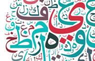 توزيع منهج الكفايات اللغوية 3 نظام مقررات الفصل الثاني 1440 هـ - 2019 م