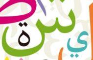 توزيع منهج اللغة العربية 4 الثاني الثانوي الفصل الثاني 1440 هـ - 2019 م