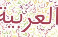 توزيع منهج اللغة العربية 6 الثالث الثانوي الفصل الثاني 1440 هـ - 2019 م